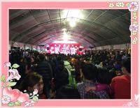 新春~嘉年華